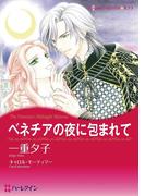 偽りの姿で ~トリック・ラブ~ セレクトセット vol.3(ハーレクインコミックス)