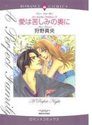 内気ヒロインセット vol.2(ハーレクインコミックス)