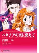 内気ヒロインセット vol.3(ハーレクインコミックス)
