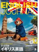 ENGLISH JOURNAL 2015年12月号