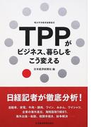 TPPがビジネス、暮らしをこう変える 環太平洋経済連携協定