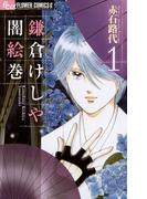 【全1-3セット】鎌倉けしや闇絵巻(フラワーコミックス)