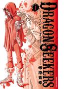 【全1-4セット】DRAGON SEEKERS(少年チャンピオン・コミックス)