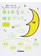 寝る前5分暗記ブック小4 頭にしみこむメモリータイム!