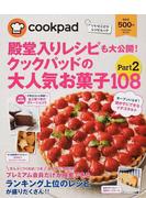殿堂入りレシピも大公開!クックパッドの大人気お菓子108 Part2