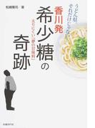 香川発希少糖の奇跡 太りにくい「夢の甘味料」 うどん県。それだけじゃない!
