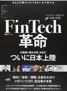 FinTech革命 テクノロジーが溶かす金融の常識