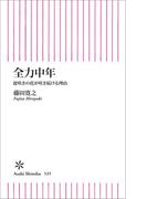 全力中年 遅咲きの花が咲き続ける理由(朝日新書)