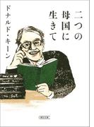 二つの母国に生きて(朝日文庫)