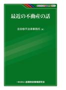 最近の不動産の話(KINZAIバリュー叢書)