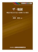 ザ・地銀―構造不況に打ち克つ長期ビジョン経営(KINZAIバリュー叢書)
