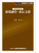 ゼロからわかる新規融資・成長支援(KINZAIバリュー叢書)