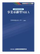 ゼロからわかる事業承継型M&A(KINZAIバリュー叢書)