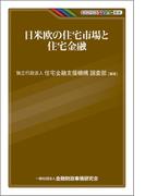 日米欧の住宅市場と住宅金融(KINZAIバリュー叢書)