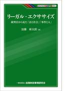 リーガル・エクササイズ-裁判官から見た「法と社会」「事件と人」(KINZAIバリュー叢書)