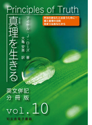 真理を生きる――第10巻「神と目覚め」〈原英文併記分冊版〉