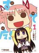 すてマ! 1巻(まんがタイムKRコミックス)