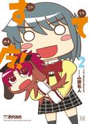 すてマ! 2巻(まんがタイムKRコミックス)