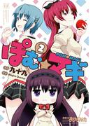 ぽむ☆マギ 2巻(まんがタイムKRコミックス)