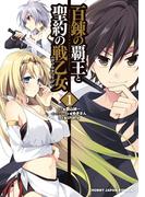 百錬の覇王と聖約の戦乙女(1)(ホビージャパンコミックス)