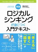 実践 ロジカルシンキングが身につく入門テキスト(中経出版)