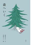 森へいく(集英社女性誌eBOOKS)