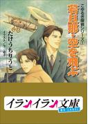 B+ LABEL こゆるぎ探偵シリーズ1 若旦那・空を飛ぶ(イランイラン文庫 B+ LABEL)