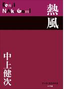 P+D BOOKS 熱風(P+D BOOKS)