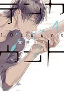 テンカウント(4)【電子限定おまけ付き】(ディアプラス・コミックス)