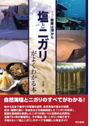 塩とニガリがよくわかる本