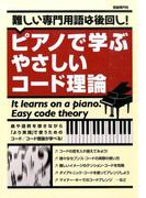 ピアノで学ぶやさしいコード理論 難しい専門用語は後回し!