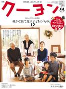 月刊 クーヨン 2015年12月号