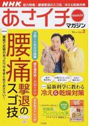 NHKあさイチマガジン Vol.2 総力特集:腰痛撃退のスゴ技/冷え&乾燥対策