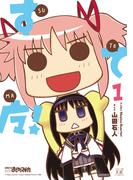 【全1-3セット】すてマ!(まんがタイムKRコミックス)