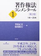 著作権法コンメンタール 第2版 1 1条〜25条