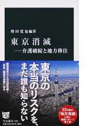 東京消滅 介護破綻と地方移住
