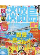 るるぶ淡路島 鳴門 '16