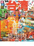 るるぶ台湾'16(るるぶ情報版(海外))