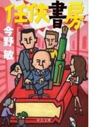 任侠書房(中公文庫)