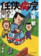 任侠病院(中公文庫)