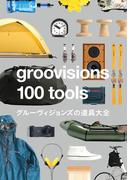groovisions 100 tools(扶桑社BOOKS)