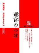 遷宮のつぼ 神社検定公式テキスト4(扶桑社BOOKS)
