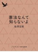 憲法なんて知らないよ(impala e-books)