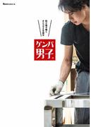 【期間限定40%OFF】ゲンバ男子(幻冬舎単行本)