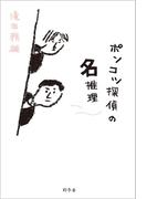 ポンコツ探偵の名推理(幻冬舎単行本)