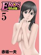 EROSサバイバル 5(ビッグコミックス)