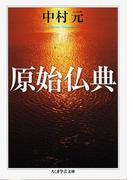 原始仏典(ちくま学芸文庫)