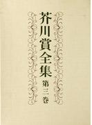 芥川賞全集 第三巻(文春e-book)