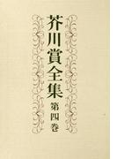 芥川賞全集 第四巻(文春e-book)