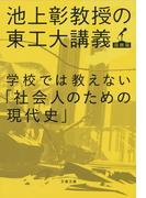 学校では教えない「社会人のための現代史」 池上彰教授の東工大講義 国際篇(文春文庫)